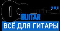 Всё для гитары | Guitar stuff